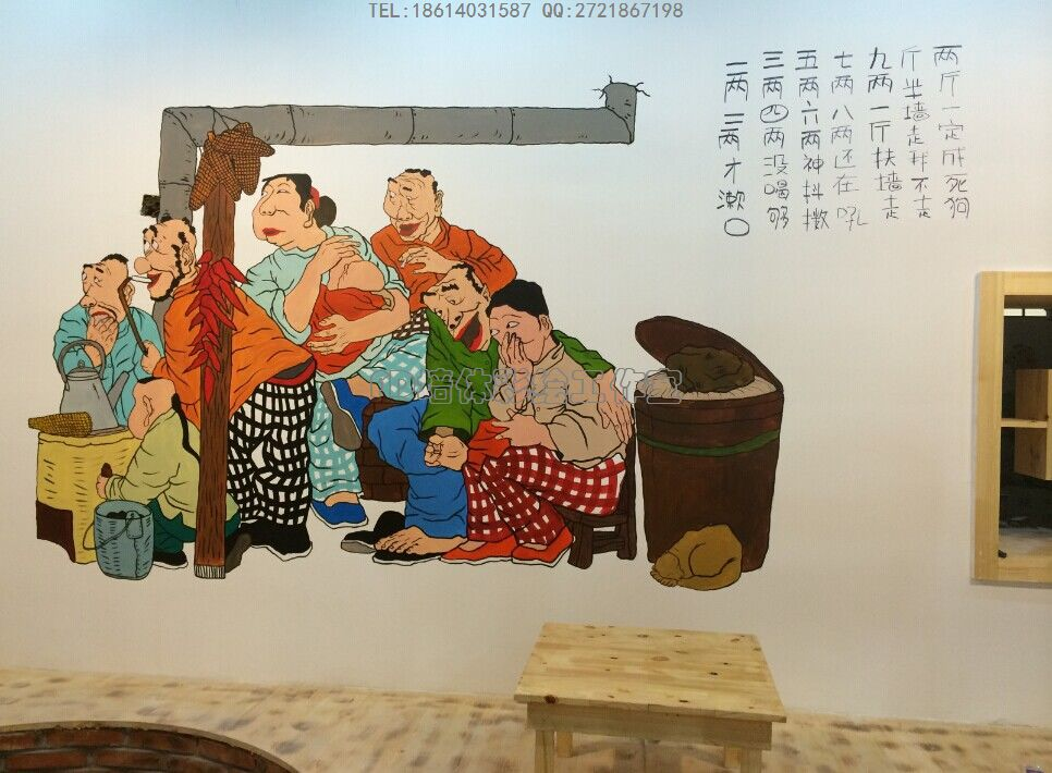 主题餐厅-农家院彩绘